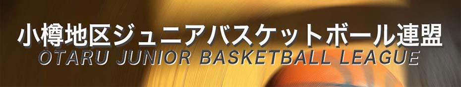 小樽地区ジュニアバスケットボール連盟