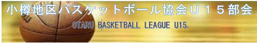 小樽地区バスケットボール協会U15部会